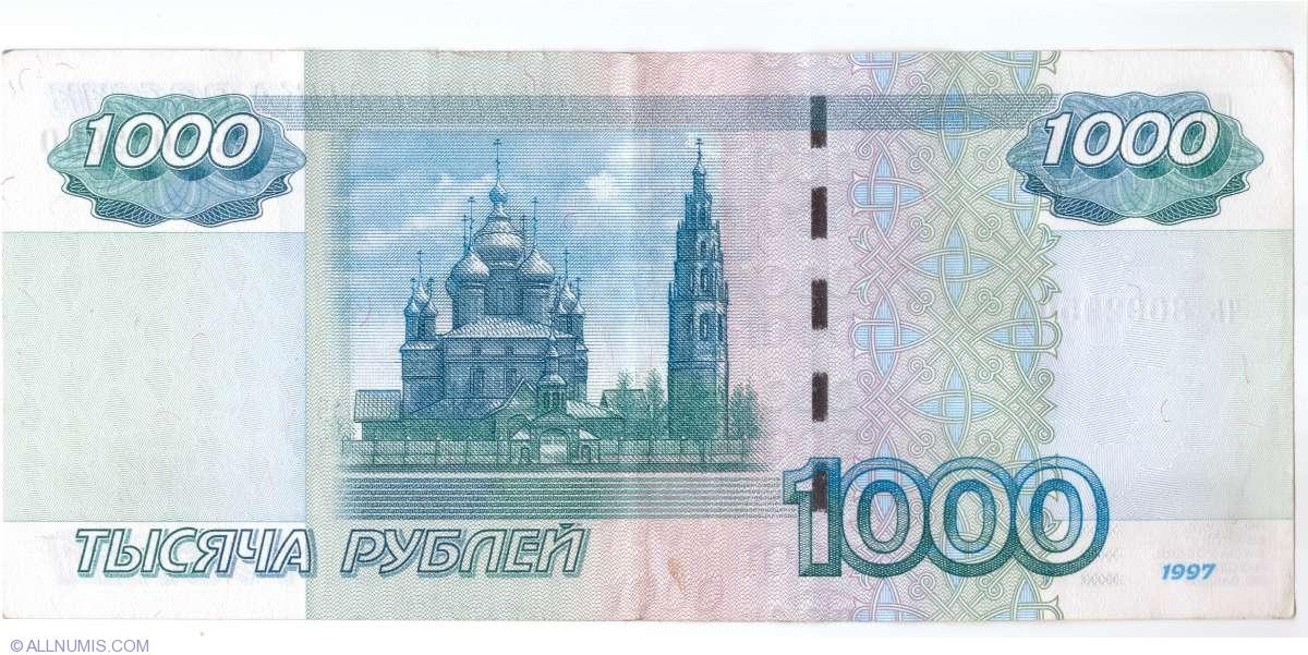 Russia 1000 Rubles p-272b 2004 UNC Banknote