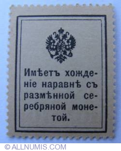 Image #2 of 10 Kopeks ND (1915)
