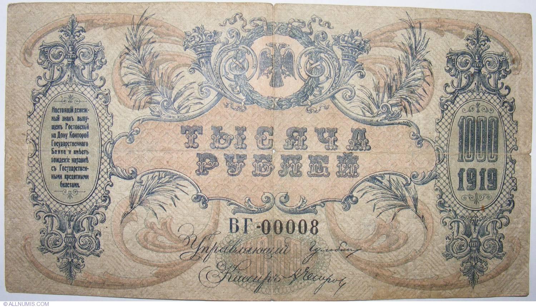 1000 ruble 1919139534d2582d17181al