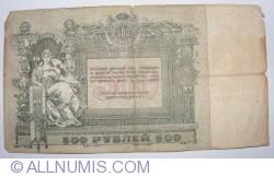 500 Rubles 1918 serial variety