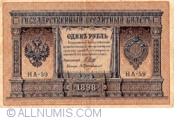 Image #1 of 1 Ruble ND (1915-1917) (on 1 Ruble 1898 issue) - signatures I. Shipov / V. Protopopov