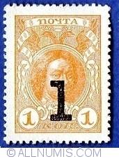 Image #1 of 1 Kopek ND (1917)
