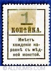 Image #2 of 1 Kopek ND (1917)