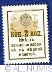 Image #2 of 2 Kopeks ND (1915)