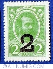 Image #1 of 2 Kopeks ND (1917)