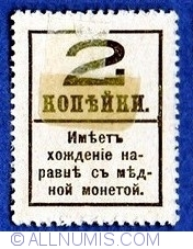 Image #2 of 2 Kopeks ND (1917)