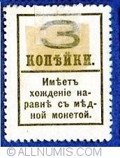 Image #2 of 3 Kopeks ND (1917)