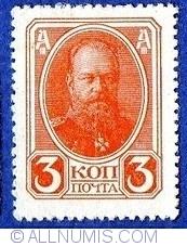 Image #1 of 3 Kopeks ND (1917)