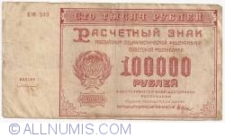 Image #1 of 100 000 Rubles 1921