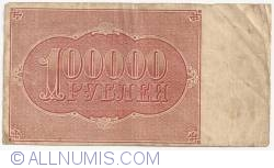Image #2 of 100 000 Rubles 1921
