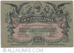 Image #1 of 25 Rubles 1917 (blak serial)
