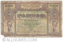 Image #1 of 250 Ruble 1919 (1920)