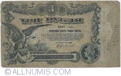 Image #1 of 3 Rubles 1917 (without serial prefix)