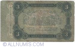 Image #2 of 3 Rubles 1917 (without serial prefix)