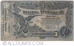 Image #1 of 5 Ruble 1917