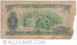 Image #1 of 50 Dông 1966 (1975)
