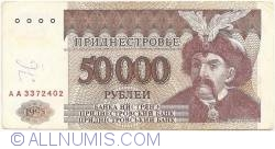 Image #1 of 50 000 Rublei 1995
