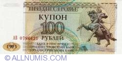 Imaginea #1 a 100 Rublei 1993 (1994)