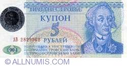Image #1 of 50.000 Rublei 1996 on 5 Rublei 1994