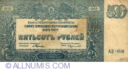 Image #1 of 500 Rubles 1920