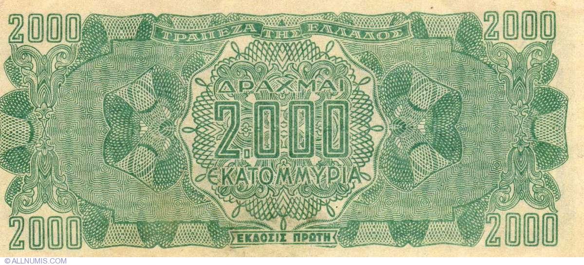 GREECE 2000000000 2 BILLION DRACHMAI 1944 XF//AU P 133 Suffix Lettes Circulated