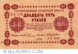 Imaginea #1 a 25 Ruble 1918 - semnături G. Pyatakov/ E. Zhihariev