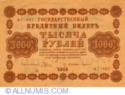 Imaginea #1 a 1000 Ruble 1918 - semnături G. Pyatakov/ Lavrovskiy