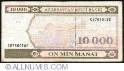 Imaginea #1 a 10000 Manat 1994