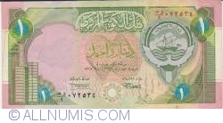 Image #1 of 1 Dinar ND (1992)
