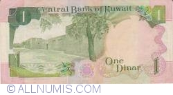 Image #2 of 1 Dinar ND (1992)