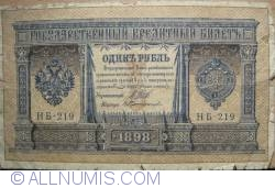 1 Ruble ND (1915 -old date 1898) - signatures I. Shipov/ V. Protopopov