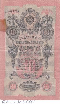 Image #1 of 10 Rubles 1909 - signatures I. Shipov / P. Barishev
