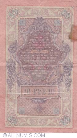 Image #2 of 10 Rubles 1909 - signatures I. Shipov / P. Barishev