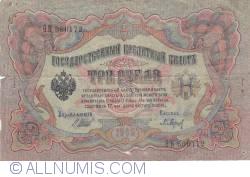 Imaginea #1 a 3 Ruble 1905 - semnături I. Shipov/P. Barishev