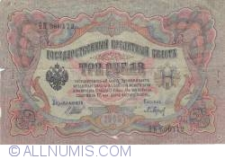 Image #1 of 3 Rubles 1905 - signatures I. Shipov/P. Barishev