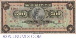Image #1 of 500 Drachmai 1932 (1. X.)