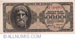 Imaginea #1 a 500 000 Drachme1944 (20. III.)