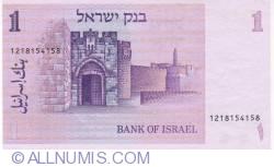 Image #2 of 1 Sheqel 1978 (1980)