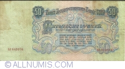 Image #2 of 50 Rubles 1947