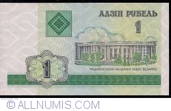 Image #1 of 1 Ruble 2000