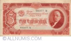 Imaginea #1 a 3 Chervontsa 1937 - Serie Tip 000000 Aa