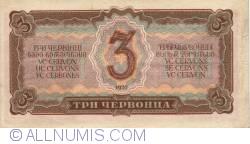 Imaginea #2 a 3 Chervontsa 1937 - Serie Tip 000000 Aa