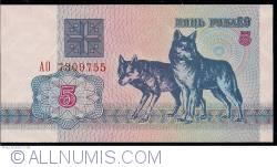 Image #1 of 5 Rublei 1992
