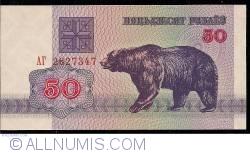 Image #1 of 50 Rublei 1992