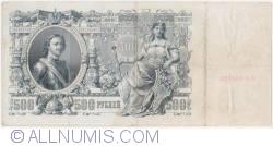 Image #1 of 500 Rubles 1912 - signatures I. Shipov / Metz