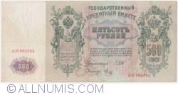 Image #2 of 500 Rubles 1912 - signatures I. Shipov / Metz