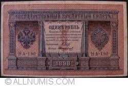 Image #1 of 1 Ruble ND (1915 -old date 1898)  - Signatures I. Shipov/U. Starikov