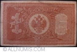 Image #2 of 1 Ruble ND (1915 -old date 1898)  - Signatures I. Shipov/U. Starikov