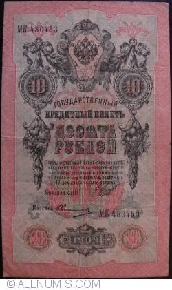 Image #1 of 10 Rubles 1909 - signatures I. Shipov / Ovchinnikov