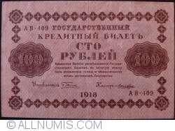 Imaginea #1 a 100 Ruble 1918 - semnături G. Pyatakov/ Loshkin